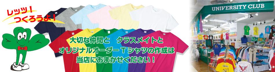 東京・町田ユニバーシティクラブ